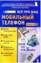 Букин Максим Сергеевич Все про ваш мобильный телефон. Книга 2