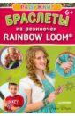 Дорси Колин Радужки. Браслеты из резиночек. Rainbow Loom
