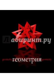 """Тетрадь предметная """"Геометрия"""" (48 листов, клетка) (36823-16)"""