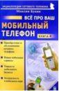 Букин Максим Сергеевич Все про ваш мобильный телефон. Книга 4