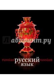 """Тетрадь предметная """"Русский язык"""" (48 листов, линейка) (36831-16)"""