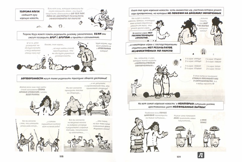 Иллюстрация 1 из 12 для Микроэкономика. Краткий курс в комиксах - Клейн, Бауман | Лабиринт - книги. Источник: Лабиринт