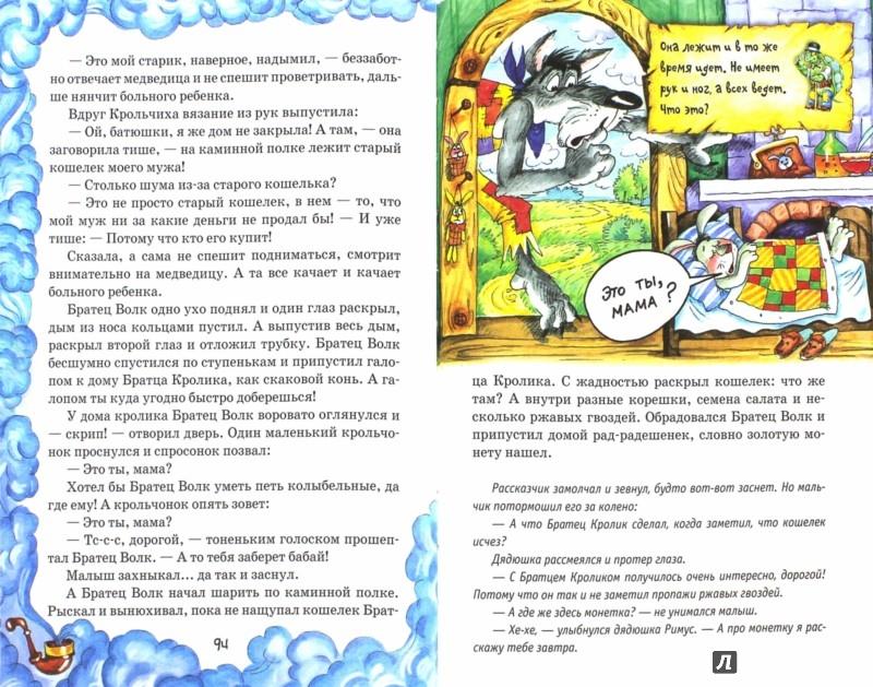 Иллюстрация 1 из 8 для Новые сказки дядюшки Римуса или Братец Кролик, Братец Лис и все-все-все возвращаются - Джоэль Харрис | Лабиринт - книги. Источник: Лабиринт