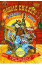 Новые сказки дядюшки Римуса или Братец Кролик, Братец Лис и все-все-все возвращаются, Харрис Джоэль Чандлер