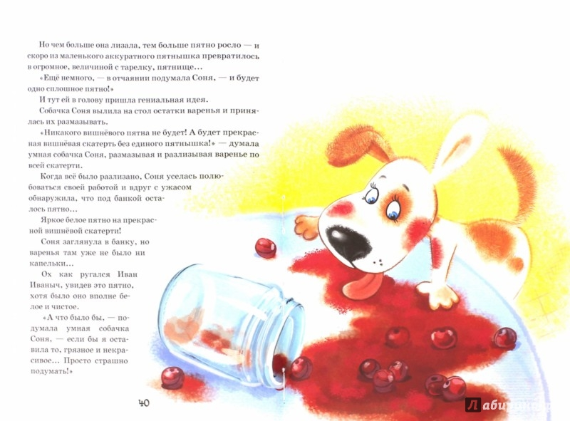 Иллюстрация 1 из 7 для Умная собачка Соня - Андрей Усачев | Лабиринт - книги. Источник: Лабиринт