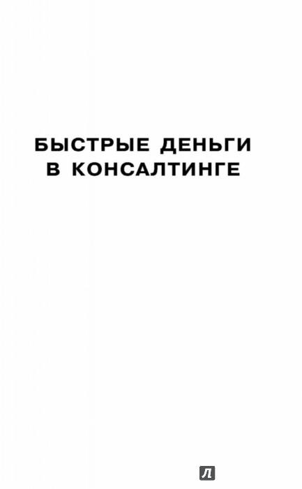 Иллюстрация 1 из 20 для Быстрые деньги в консалтинге - Парабеллум, Коробейникова, Савинов | Лабиринт - книги. Источник: Лабиринт