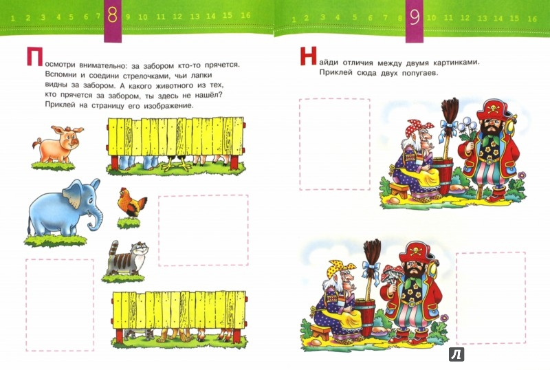 Иллюстрация 1 из 10 для Развиваем память малыша (3-4 года) | Лабиринт - книги. Источник: Лабиринт