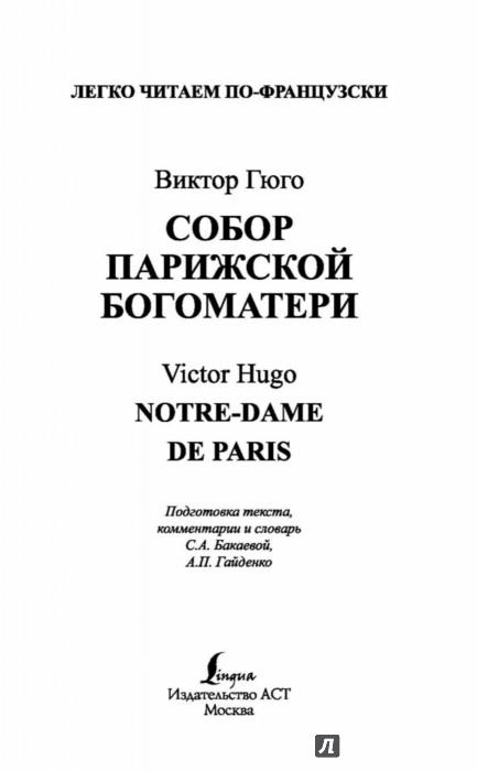 Иллюстрация 1 из 30 для Собор Парижской Богоматери - Виктор Гюго | Лабиринт - книги. Источник: Лабиринт