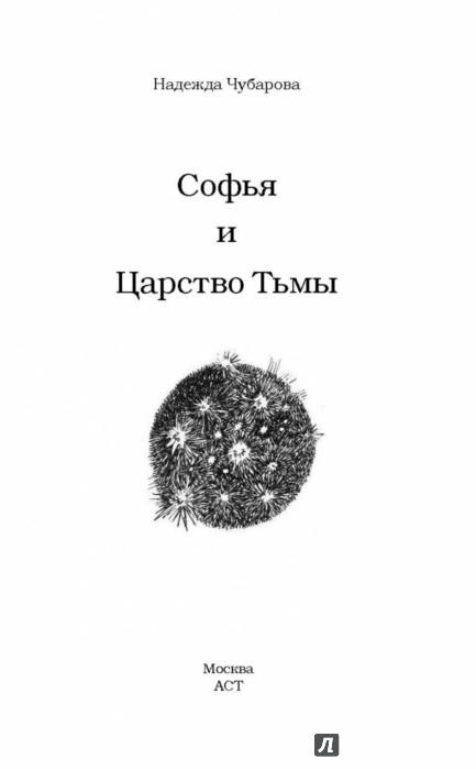 Иллюстрация 1 из 26 для Софья и Царство Тьмы - Надежда Чубарова   Лабиринт - книги. Источник: Лабиринт