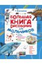 Емельянова Татьяна Большая книга рисования для мальчиков емельянова т большая книга рисования для девочек
