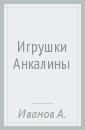 Игрушки Анкалины, Иванов Александр