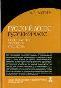 Русский Логос - русский Хаос. Социология русского общества