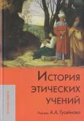 История этических учений. Учебник для вузов