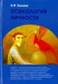 Психология личности. Учебник для вузов