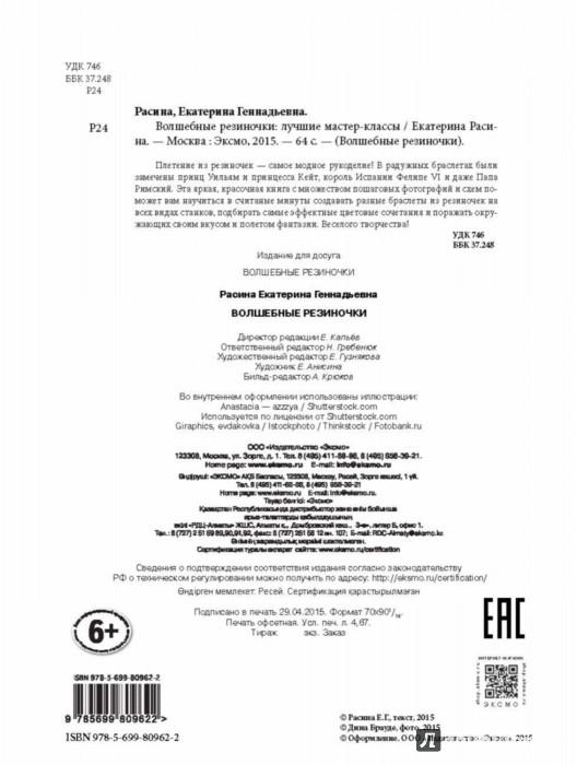 Иллюстрация 1 из 13 для Волшебные резиночки. Лучшие мастер-классы - Екатерина Расина | Лабиринт - книги. Источник: Лабиринт