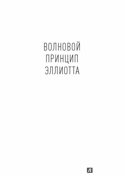 Иллюстрация 1 из 17 для Волновой принцип Эллиотта. Ключ к пониманию рынка - Пректер, Фрост | Лабиринт - книги. Источник: Лабиринт