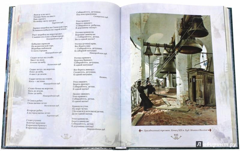Иллюстрация 1 из 11 для Чудеса в решете. Вся русская загадка | Лабиринт - книги. Источник: Лабиринт