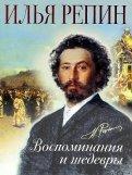 Илья Репин. Воспоминания и шедевры