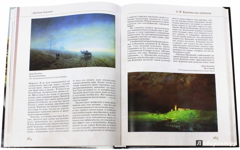 Иллюстрация 1 из 18 для Илья Репин. Воспоминания и шедевры | Лабиринт - книги. Источник: Лабиринт