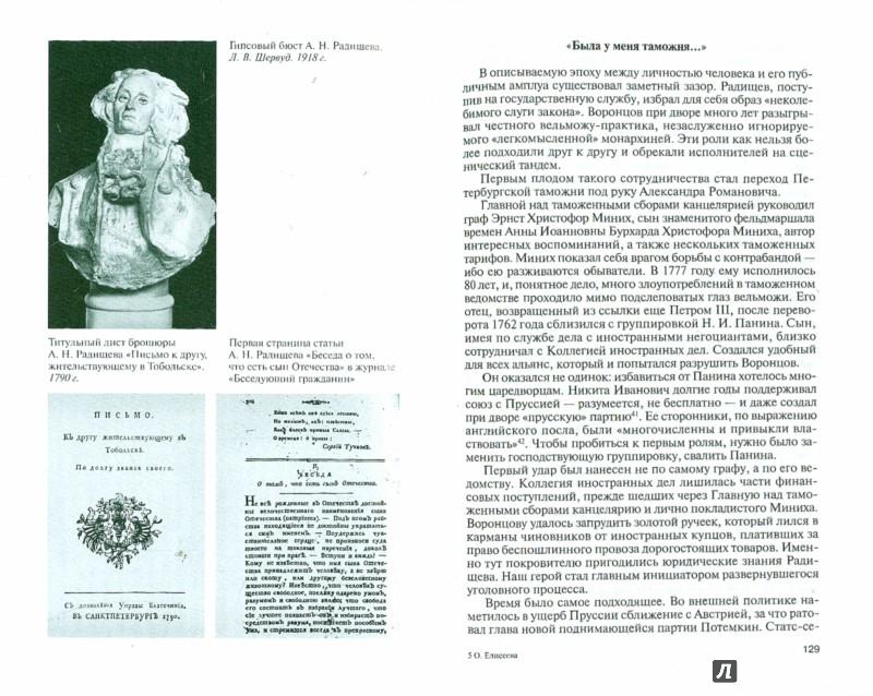 Иллюстрация 1 из 28 для Радищев - Ольга Елисеева | Лабиринт - книги. Источник: Лабиринт