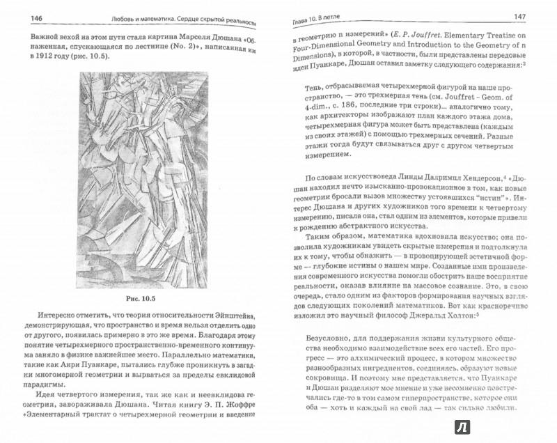 Иллюстрация 1 из 20 для Любовь и математика. Сердце скрытой реальности - Эдуард Френкель | Лабиринт - книги. Источник: Лабиринт
