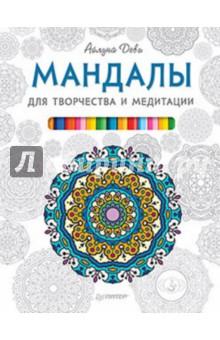 Мандалы для творчества и медитации мандалы айлуна деви