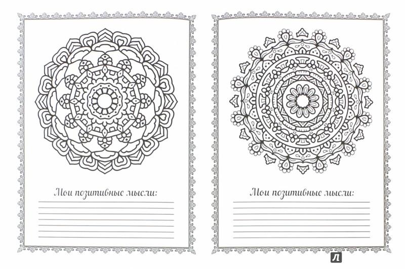 Иллюстрация 1 из 29 для Мандалы для творчества и медитации - Айлуна Деви | Лабиринт - книги. Источник: Лабиринт