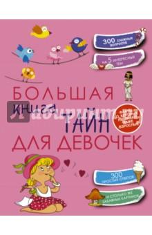 Большая книга тайн для девочек книги издательство аст большая новогодняя книга