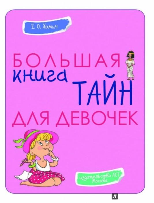 Иллюстрация 1 из 39 для Большая книга тайн для девочек - Елена Хомич | Лабиринт - книги. Источник: Лабиринт