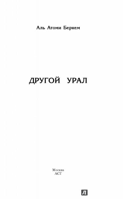 Иллюстрация 1 из 15 для Другой Урал - Атоми Аль | Лабиринт - книги. Источник: Лабиринт