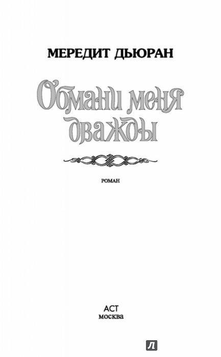 Иллюстрация 1 из 25 для Обмани меня дважды - Мередит Дьюран   Лабиринт - книги. Источник: Лабиринт