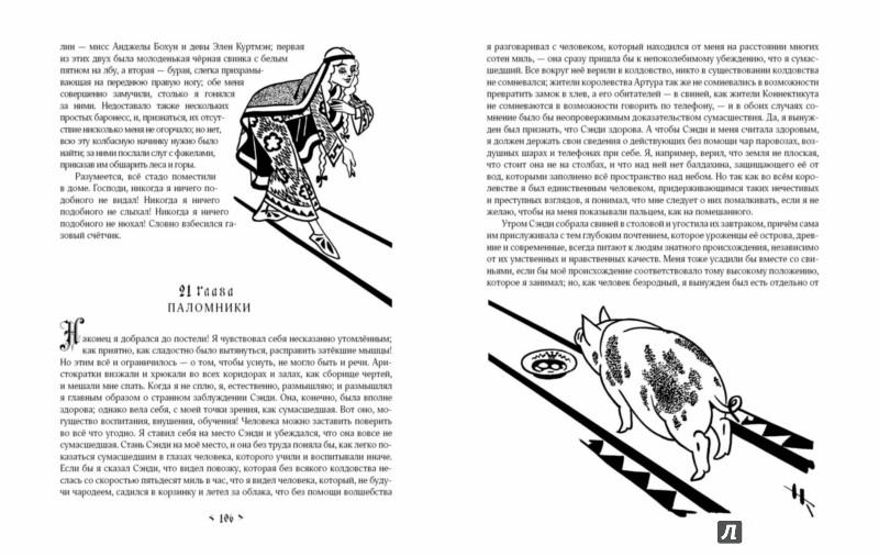 Иллюстрация 1 из 92 для Янки из Коннектикута при дворе короля Артура - Марк Твен | Лабиринт - книги. Источник: Лабиринт