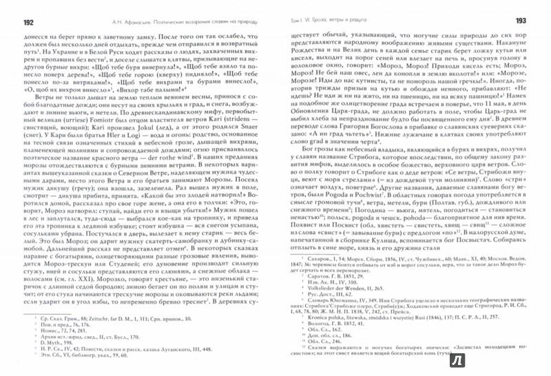 Иллюстрация 1 из 18 для Поэтические воззрения славян на природу. В 3-х томах. Том 1 - Александр Афанасьев | Лабиринт - книги. Источник: Лабиринт