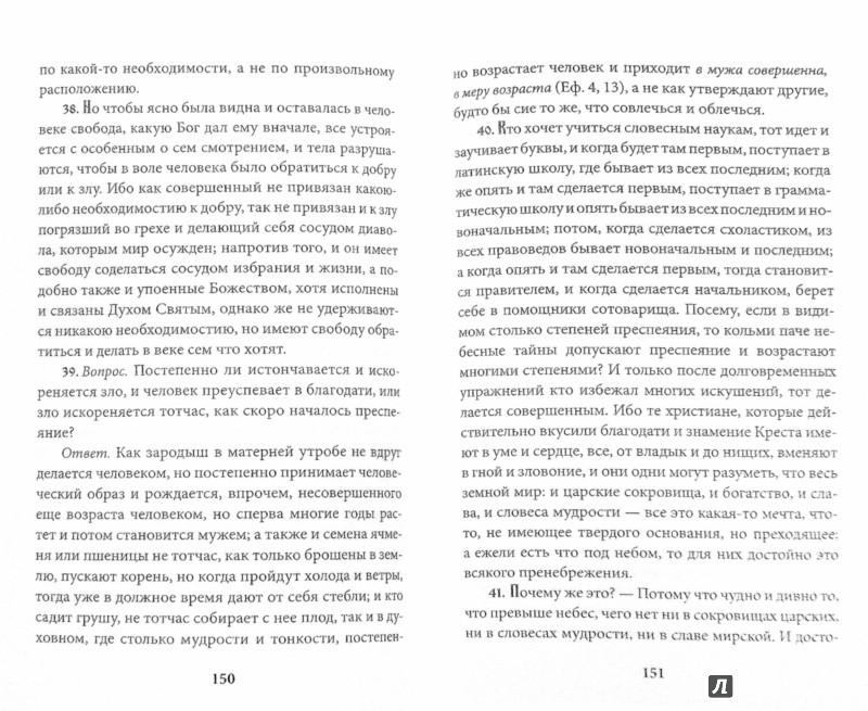 Иллюстрация 1 из 5 для Духовные беседы - Макарий Преподобный | Лабиринт - книги. Источник: Лабиринт