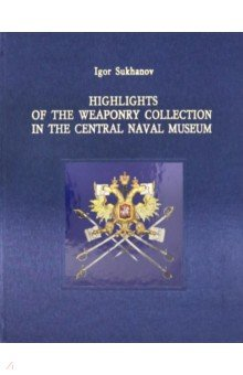 Highlights of the Weaponry Collection in the Central Naval Museum pamuk o the museum of innocence