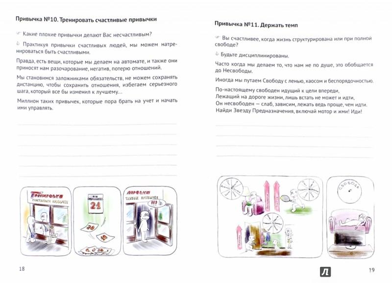 Иллюстрация 1 из 11 для 27 привычек счастливого человека - Тимур Ядгаров | Лабиринт - книги. Источник: Лабиринт