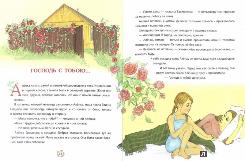 Иллюстрация 1 из 6 для Воскресная Литургия - Елена Михаленко | Лабиринт - книги. Источник: Лабиринт