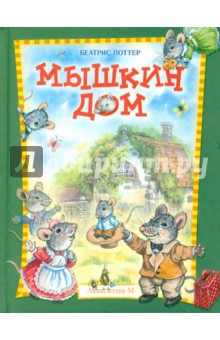 Мышкин дом мушкетер и фея и другие истории из жизни джонни воробьева