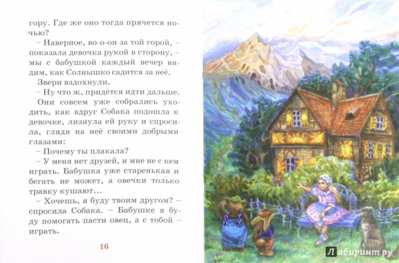 Иллюстрация 1 из 46 для Как Зайчик ходил Солнышко искать - Марина Гончаренко | Лабиринт - книги. Источник: Лабиринт