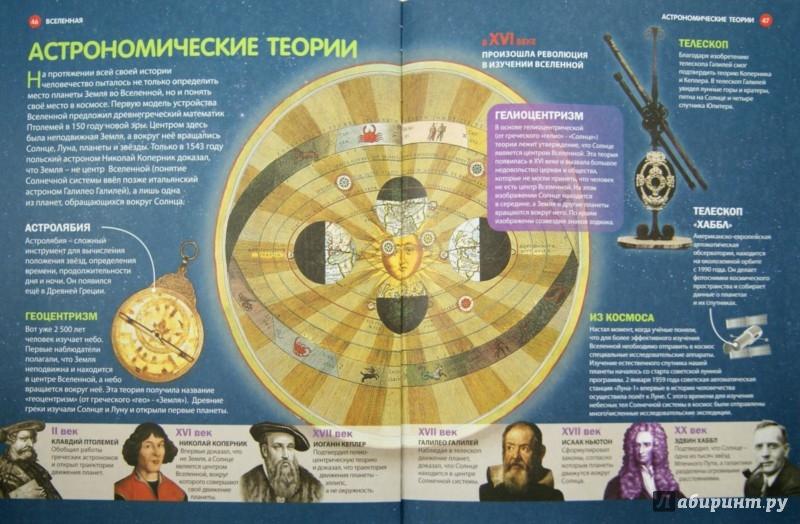Иллюстрация 1 из 14 для Вселенная и Планета Земля | Лабиринт - книги. Источник: Лабиринт