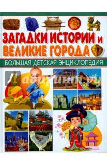 Загадки истории и Великие города