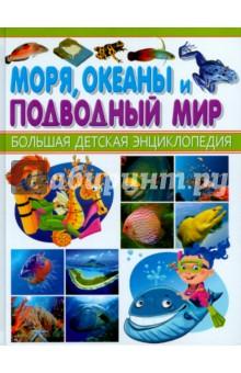 Моря, океаны и подводный мир книги издательство аст большая энциклопедия транспорт