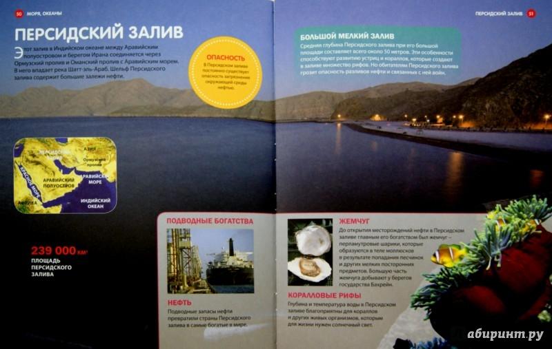 Иллюстрация 1 из 6 для Моря, океаны и подводный мир | Лабиринт - книги. Источник: Лабиринт
