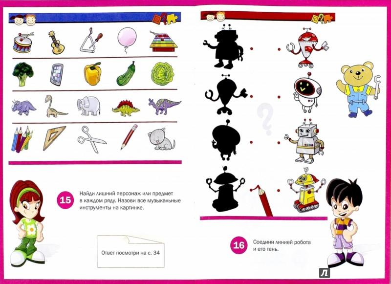 Иллюстрация 1 из 16 для Весёлые игры и головоломки - Тамара Скиба | Лабиринт - книги. Источник: Лабиринт