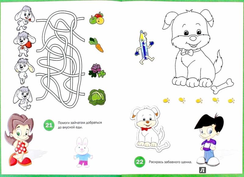 Иллюстрация 1 из 9 для Игры и головоломки для малышей - Тамара Скиба | Лабиринт - книги. Источник: Лабиринт