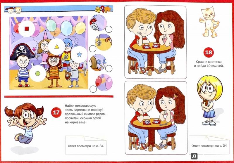 Иллюстрация 1 из 11 для Игры и головоломки для девчонок - Тамара Скиба | Лабиринт - книги. Источник: Лабиринт