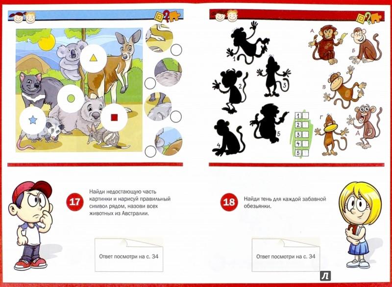 Иллюстрация 1 из 7 для Развивающие игры и головоломки - Тамара Скиба | Лабиринт - книги. Источник: Лабиринт