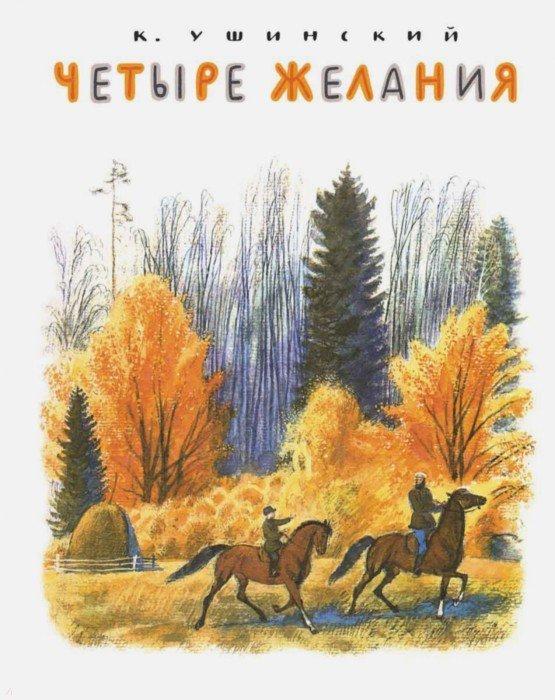 Иллюстрация 1 из 15 для Четыре желания - Константин Ушинский | Лабиринт - книги. Источник: Лабиринт