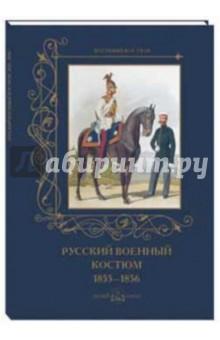 Русский военный костюм. 1855-1856 русский военный костюм 1855
