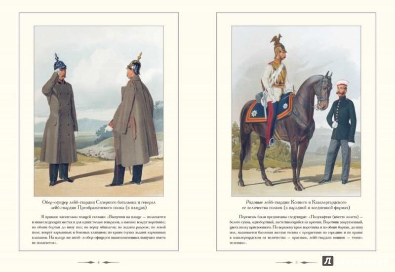 Иллюстрация 1 из 5 для Русский военный костюм. 1855-1856 - А. Романовский | Лабиринт - книги. Источник: Лабиринт